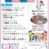 健康教室チラシの画像