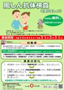 風疹抗体検査埼玉県のサムネイル