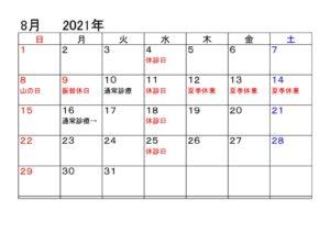 2021年夏季休診のサムネイル